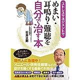 ストレスマネジメントで めまい・耳鳴り・難聴を自分で治す本