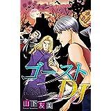 ホラー シルキー ゴーストD・J story04