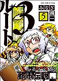 ルート3 (ひとなみにおごれやおなご) 5巻 〔完〕 (ガムコミックスプラス)