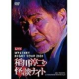 MYSTERY NIGHT TOUR 2020 稲川淳二の怪談ナイト ライブ盤 [DVD]