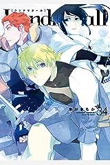 Landreaall: 34【イラスト特典付】 (ZERO-SUMコミックス) Kindle版