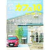 おでかけカフェ 10 (流行発信MOOK)