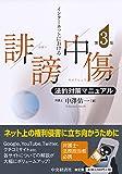 インターネットにおける誹謗中傷法的対策マニュアル(第3版)
