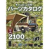 キャンピングカーパーツカタログ2021 (ヤエスメディアムック670)