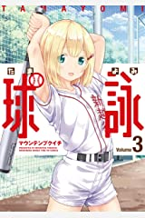 球詠 3巻 (まんがタイムKRコミックス) Kindle版