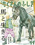 馬と生きる (月刊たくさんのふしぎ2019年11月号)