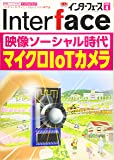 Interface(インターフェース) 2020年 04 月号