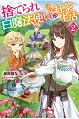 捨てられ白魔法使いの紅茶生活 2【電子特典付き】 (カドカワBOOKS) Kindle版