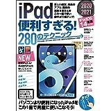 iPad便利すぎる!280のテクニック(iPadOS 14対応・最新版!)