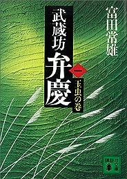 武蔵坊弁慶(一)玉虫の巻 (講談社文庫)