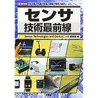 センサ技術最前線 (I・O BOOKS)