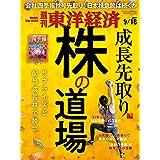 週刊東洋経済 2021/9/18号