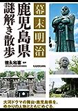 幕末明治 鹿児島県謎解き散歩 (中経の文庫)
