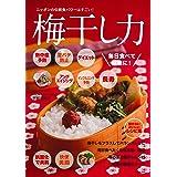 梅干し力―ニッポンの伝統食パワーはすごい!