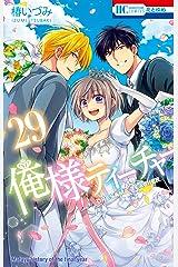 俺様ティーチャー【電子限定SP番外編付き】 29 (花とゆめコミックス) Kindle版