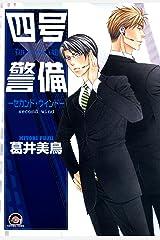四号×警備―セカンド・ウィンド― (GUSH COMICS) Kindle版