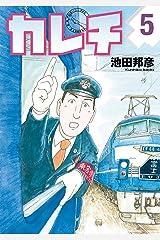カレチ(5) (モーニングコミックス) Kindle版