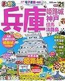まっぷる 兵庫 姫路城・神戸 但馬・淡路島'21 (まっぷるマガジン)