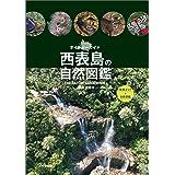 西表島の自然図鑑