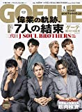 GOETHE(ゲーテ) 2020年 04月号 【表紙:三代目 J SOUL BROTHERS from EXILE TRIBE】[雑誌]