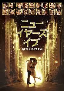 ニューイヤーズ・イブ(初回限定生産) [DVD]