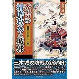 秀吉の播磨攻めと城郭 (図説日本の城郭シリーズ16)