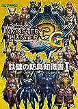 モンスターハンター3(トライ)G 鉄壁の防具知識書I (カプコンF)