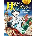 月夜のグルメ 1 (SPA!BOOKS)
