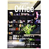 Creative Office Design [雑誌]