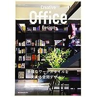 Creative Office Design [雑誌]
