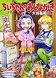 ちぃちゃんのおしながき 13 (バンブーコミックス)