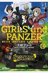 ガールズ&パンツァー もっとらぶらぶ作戦です! 11 (MFコミックス アライブシリーズ) Kindle版