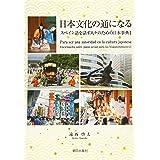 日本文化の通になる スペイン語を話す人々のための日本事典I