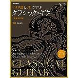 TAB譜とCDで学ぶクラシック・ギター [増補改訂版] (CD付) (Acoustic guitar magazine)