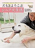 犬もよろこぶシニア犬生活: 心や体の変化にあわせた老犬とのコミュニケーションがわかる