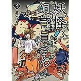 妖怪の飼育員さん 8巻: バンチコミックス