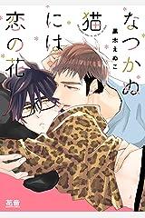 なつかぬ猫には恋の花【電子限定おまけ付き】 (花音コミックス) Kindle版