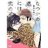 なつかぬ猫には恋の花【電子限定おまけ付き】 (花音コミックス)