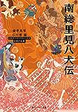 南総里見八犬伝 ビギナーズ・クラシックス 日本の古典 (角川ソフィア文庫)
