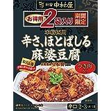 新宿中村屋 本格四川 辛さ、ほとばしる麻婆豆腐 2個P×2個