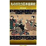 ものがたり日本音楽史 (岩波ジュニア新書)