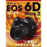 キヤノンEOS 6D Mark II マニュアル (日本カメラMOOK)