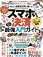【完全ガイドシリーズ269】スマートフォン完全ガイド (100%ムックシリーズ)