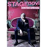STAGE navi(ステージナビ) WINTER SPECIAL ★宝塚歌劇団 月組スペシャル ★表紙:珠城りょう