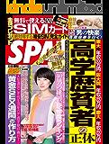 週刊SPA!(スパ)  2016年 5/3・10 合併号 [雑誌] 週刊SPA! (デジタル雑誌)