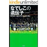 なでしこの遺伝子 世界頂点へ 日本女子サッカー30年の戦い