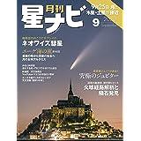 月刊星ナビ 2020年9月号 [雑誌]