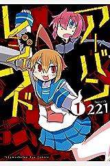 アーバンレジェンド(1)【電子限定特典ペーパー付き】 (RYU COMICS) Kindle版