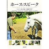 ホース・スピーク これからの人と馬との対話ガイド