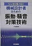 シッカリ学べる! 機械設計者のための振動・騒音対策技術
